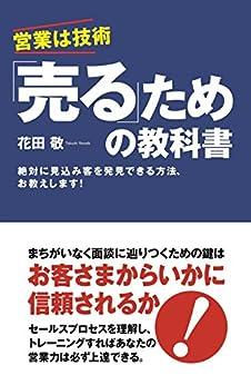 [花田敬]の「売る」ための教科書 (中経出版)