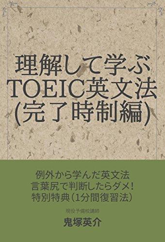 理解して学ぶTOEIC英文法(完了時制編): 目からウロコの英文法 (英文法参考書)