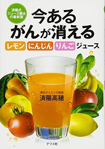 今あるがんが消えるレモン・にんじん・りんごジュース...