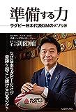 準備する力 ラグビー日本代表GMのメソッド 岩渕 健輔 エディ後