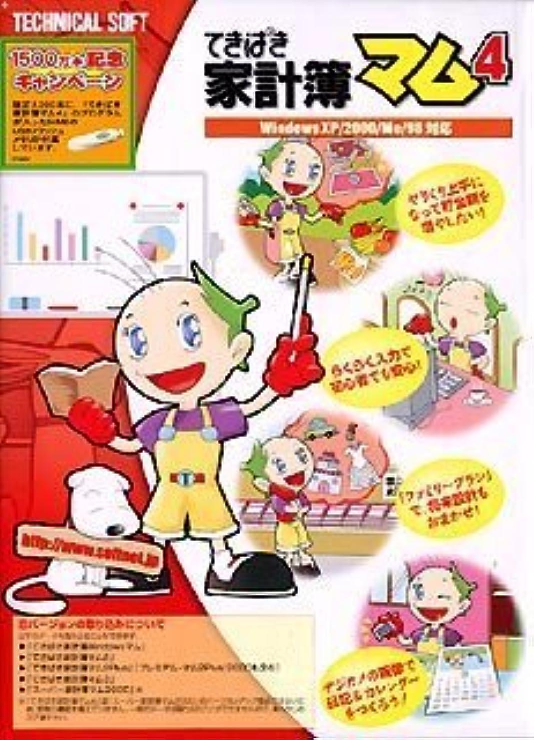 最高栄養穀物てきぱき家計簿マム 4