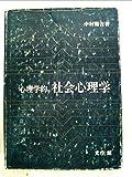 心理学的社会心理学 (1972年)