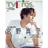 TV Bros.2019年7月号