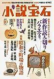 小説宝石 2019年 10 月号 [雑誌]
