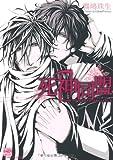 死神同盟 (ニチブンコミックス KAREN COMICS)