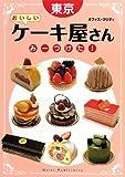 東京おいしいケーキ屋さんみーつけた!