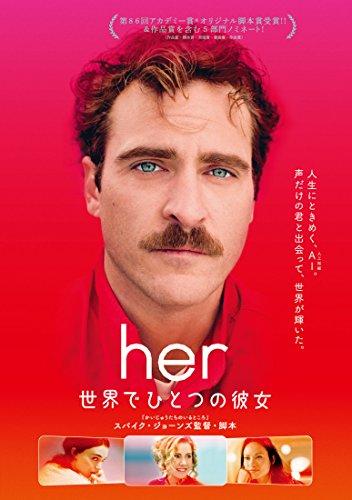 her/世界でひとつの彼女 [DVD]の詳細を見る