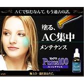 ニキビ跡を消し去るためだけに開発された人気の美容液 【ピュアス100 ACメンテナンス】