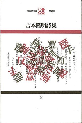 吉本隆明詩集 (現代詩文庫 第 1期8)の詳細を見る