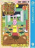 増田こうすけ劇場 ギャグマンガ日和 9 (ジャンプコミックスDIGITAL)