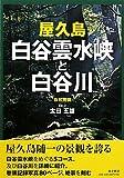 屋久島 白谷雲水峡と白谷川―自然解説