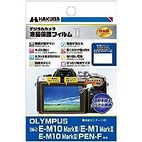 HAKUBA デジタルカメラ液晶保護フィルムMarkII OLYMPUS OM-D E-M10 MarkIII/EM1 MarkII/E-M10 MarkII/PEN-F専用 DGF2-OEM10M3
