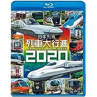日本列島列車大行進2020 【Blu-ray Disc】