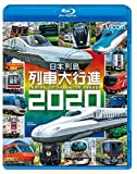 ビコム 列車大行進BDシリーズ 日本列島列車大行進2020[Blu-ray/ブルーレイ]