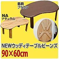 【アウトレット品】 NEWウッディーテーブル/折りたたみローテーブル [ビーンズ型 幅90cm] ナチュラル 木製 [完成品]