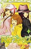 究極ヴィーナス 7 (プリンセスコミックス)