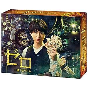 【早期購入特典あり】ゼロ 一獲千金ゲーム Blu-ray BOX (オリジナルB6クリアファイル付)