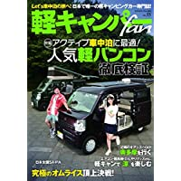 軽キャンパーfan vol.35 (ヤエスメディアムック640)