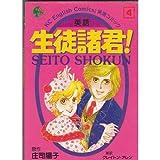 英語生徒諸君!(4) (英語コミックス)