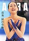 AERA (アエラ) 2014年 3/3号 [雑誌]