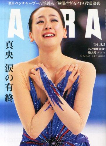 AERA (アエラ) 2014年 3/3号 [雑誌]の詳細を見る