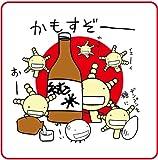 ミニタオル(純米酒)
