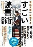 速読日本一が教える すごい読書術——短時間で記憶に残る最強メソッド