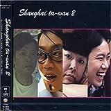 上海大腕II(DVD付)