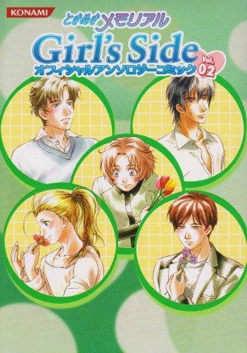 ときめきメモリアルガールズサイドオフィシャルアンソロジーコミ (2) (KONAMI COMICS)の詳細を見る