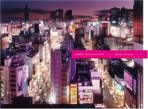 非常階段東京―TOKYO TWILIGHT ZONEの詳細を見る