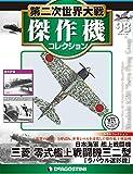 第二次世界大戦傑作機コレクション 98号 [分冊百科] (モデルコレクション付) (第二次世界大戦 傑作機コレクション)