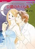 公爵のたくらみ (ハーレクインコミックス)