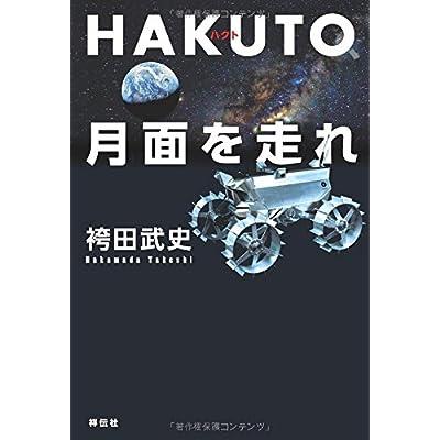 HAKUTO、月面を走れ——日本人宇宙企業家の挑戦
