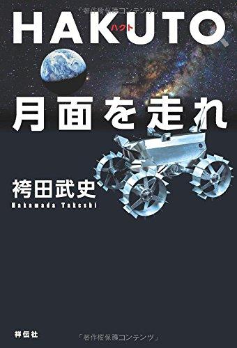 HAKUTO、月面を走れ――日本人宇宙企業家の挑戦の詳細を見る
