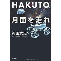 HAKUTO、月面を走れ――日本人宇宙企業家の挑戦