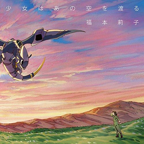 福本莉子/少女はあの空を渡る(DVD付盤/2枚組)