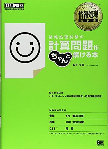 情報処理教科書 情報処理試験の計算問題がちゃんと解ける本の詳細を見る