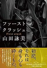 『ファースト クラッシュ』(文藝春秋)刊行記念 山田詠美先生サイン会