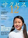 中学受験サクセス12 2011年9・10月号 国際法の専門家になり社会で活躍したい