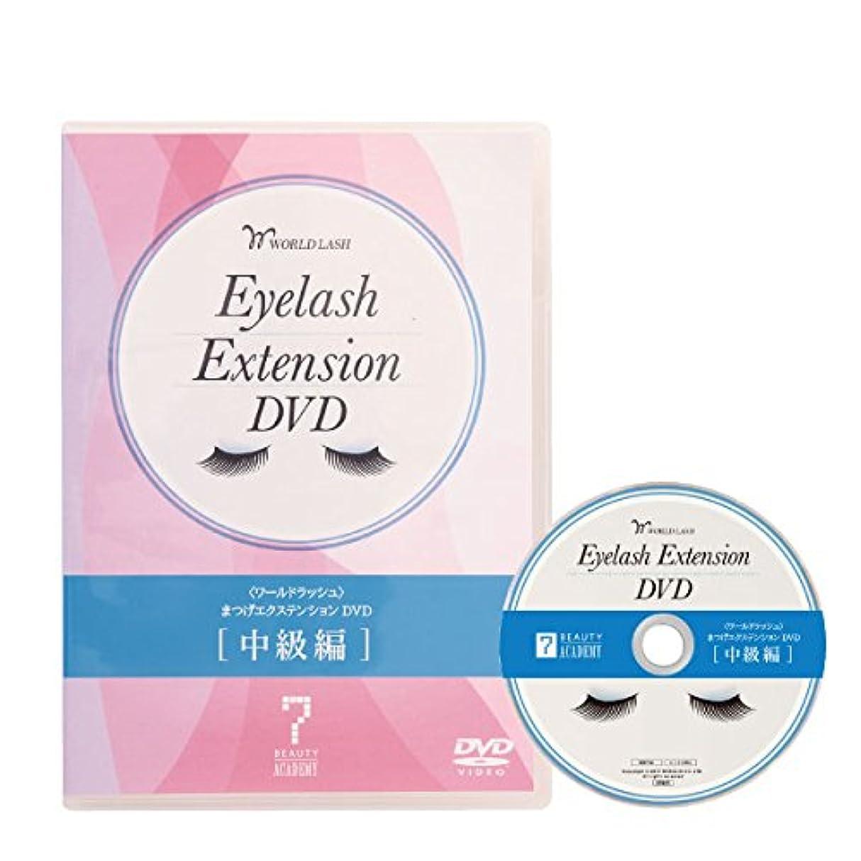 質素な一過性電気の< WORLD LASH > まつげエクステンション DVD (中級編) [ 教材 テキスト DVD まつげエクステ まつ毛エクステ まつエク マツエク サロン用 ]