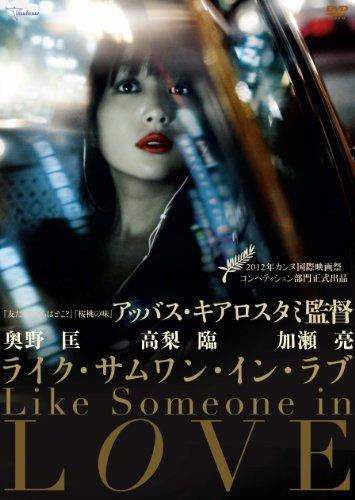 ライク・サムワン・イン・ラブ [DVD]の詳細を見る