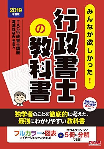 51ZiPR XdTL - 行政書士試験対策のテキストを購入(みんなが欲しかった行政書士の教科書)