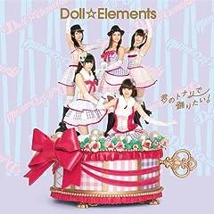 Doll☆Elements「恋してマカロン」のジャケット画像