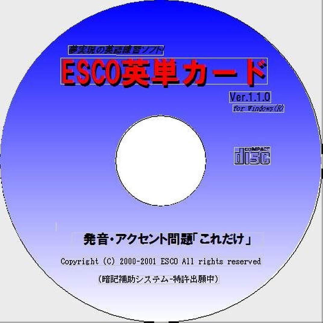 ESCO英単カード 「発音?アクセント問題これだけ」 計601カード