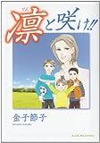 凛と咲け!! (秋田レディースコミックスセレクション)