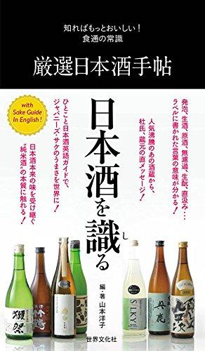 厳選日本酒手帖 (知ればもっと美味しい!食通の常識)の詳細を見る