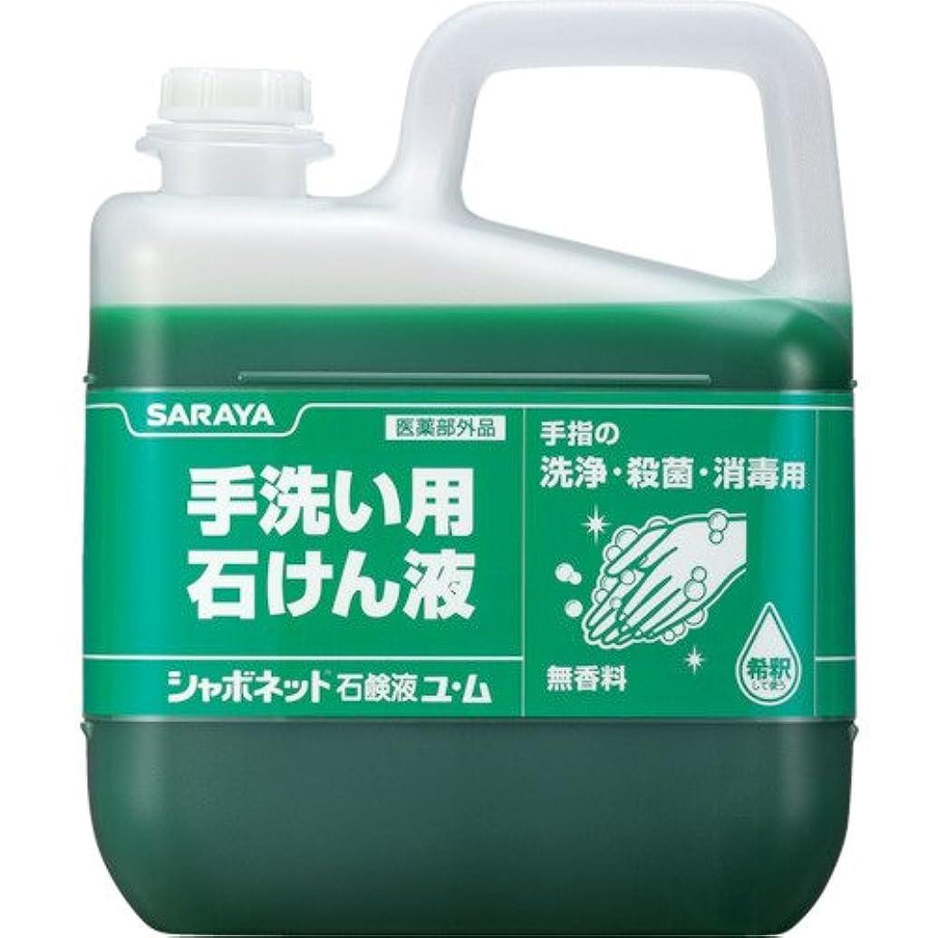 茎クラブ水星サラヤ ハンドソープ シャボネット石鹸液ユ?ム 5kg