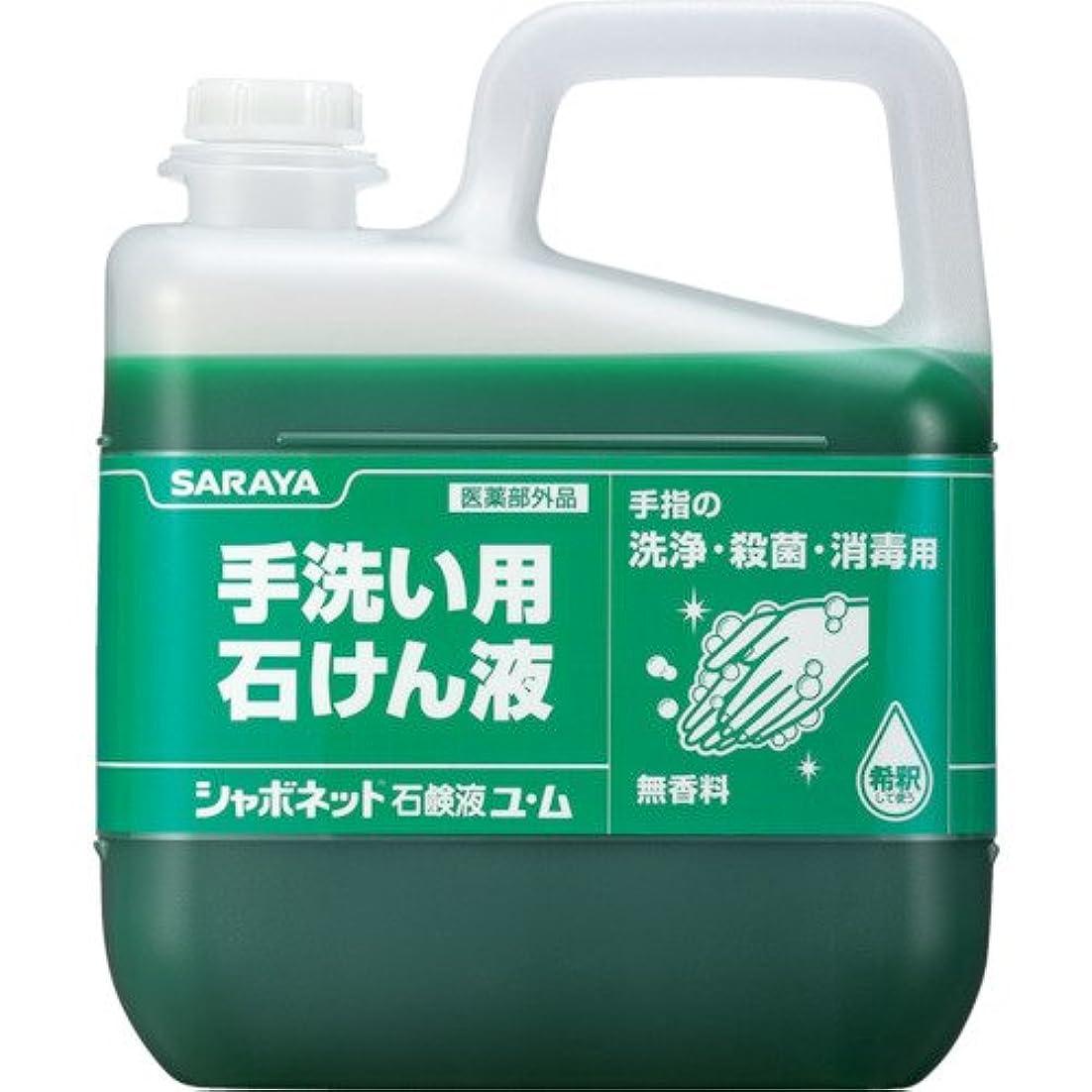 寸前リース火炎サラヤ ハンドソープ シャボネット石鹸液ユ?ム 5kg