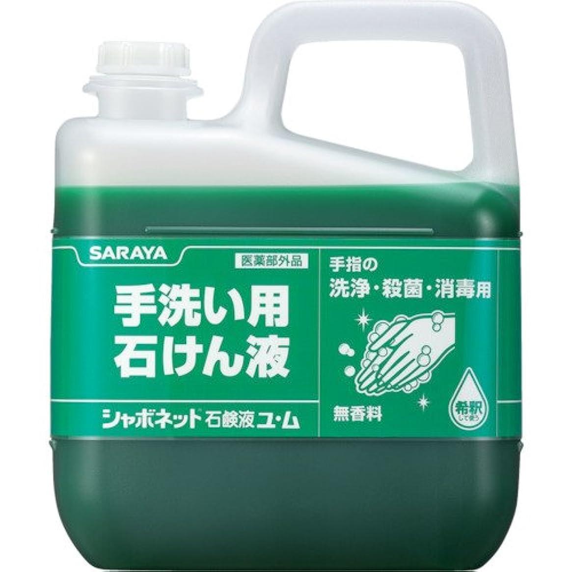 悲観的シンボル保安サラヤ ハンドソープ シャボネット石鹸液ユ?ム 5kg