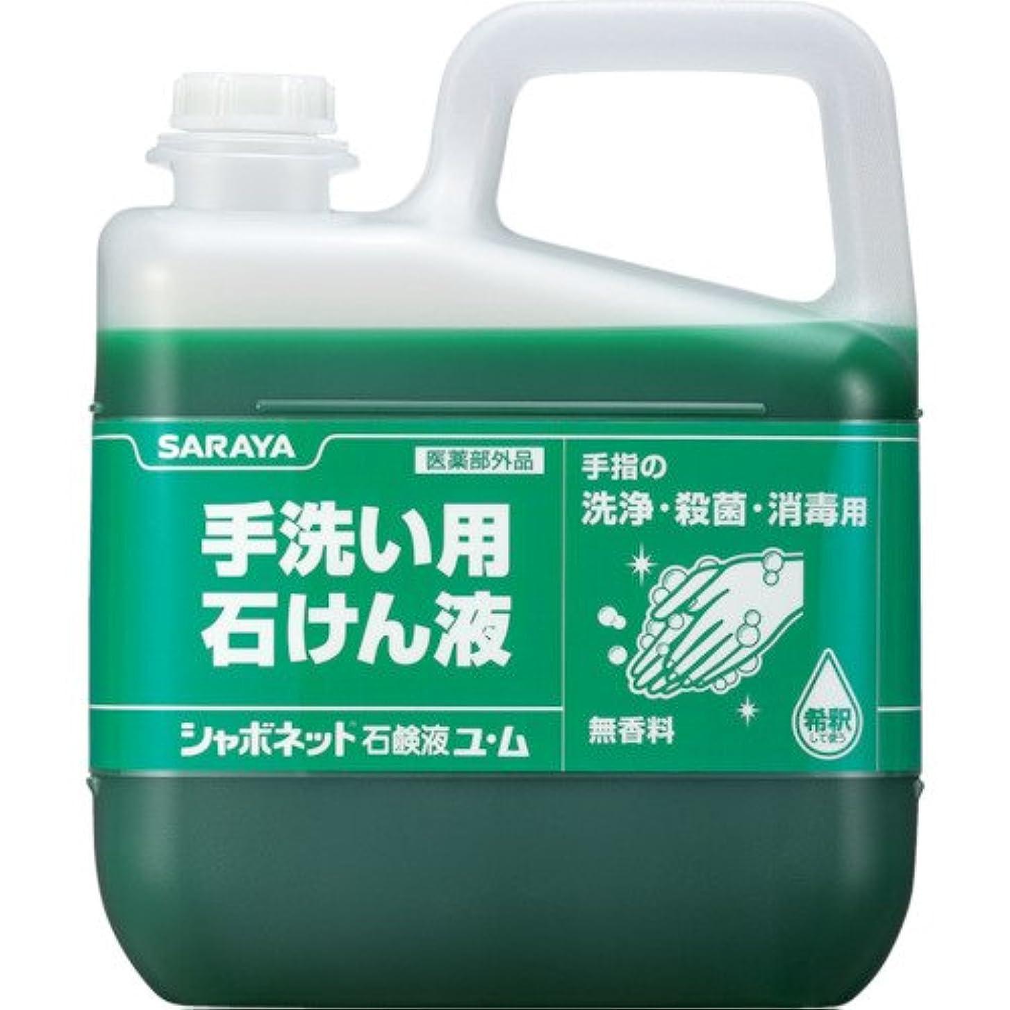 火山の地元スペルサラヤ ハンドソープ シャボネット石鹸液ユ?ム 5kg